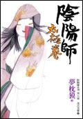 陰陽師─太極卷(七)-cover