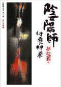 陰陽師─付喪神卷(三)-cover
