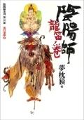 陰陽師─龍笛卷(五)-cover