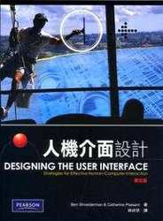 人機介面設計 (Designing the User Interface: Strategies for Effective Human-Computer Interaction, 5/e)-cover
