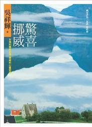 驚喜挪威-台灣的國家記憶 挪威的心靈密碼-cover