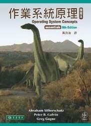 作業系統原理精簡本 (Operating System Concepts, 8/e)