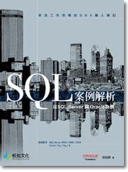 SQL 案例解析-以 SQL Server 與 Oracle 為例-cover