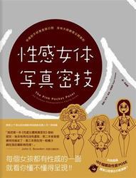 性感女體寫真密技 (The Pink Pocket Poser:The Glamour Photographers Posing Guide)-cover