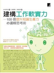 建構工作軟實力─100 個提升知識生產力的邏輯思考術-cover