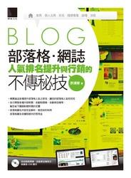 部落格‧網誌─人氣排名提升與行銷的不傳秘技-cover