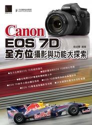 Canon EOS 7D 全方位攝影與功能大探索-cover