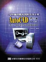 電腦輔助機械製圖實務手冊 AutoCAD R14 中文版-cover