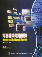 電腦輔助電路模擬 Electronics Workbench MultiSIM-cover