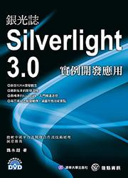 銀光誌—Silverlight 3.0 實例開發應用-cover