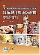 貨幣銀行與金融市場:理論與實務-cover