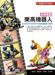 樂高機器人遊樂園篇─LEGO MINDSTORMS NXT 組裝及圖形化程式-cover