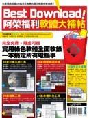 Best Download ! 阿榮福利軟體大補帖-cover