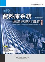 新觀念資料庫系統理論與設計實務, 3/e-cover