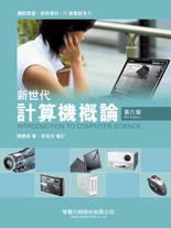 新世代計算機概論, 6/e-cover