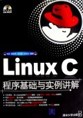 Linux C程序基礎與實例講解(附光碟)-cover