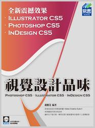 視覺設計品味─ Photoshop CS5、Illustrator CS5、InDesign CS5-cover