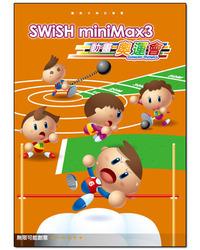 SWiSH miniMax3 動畫運動會-cover