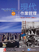 現代作業管理 (Finch : Operations Now: Supply Chain Profitability and Performance, 3/e)-cover