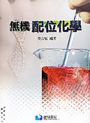 無機配位化學-cover
