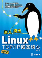 深入淺出 Linux TCP/IP 協定核心-cover