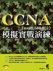 CCNA 模擬實戰演練-cover