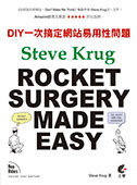 DIY 一次搞定網站易用性問題 (Rocket Surgery Made Easy: The Do-It-Yourself Guide to Finding and Fixing Usability Problems)-cover