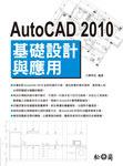 AutoCAD 2010 基礎設計與應用-cover