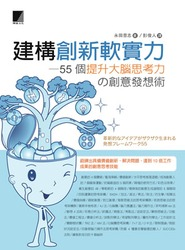 建構創新軟實力─55 個提升大腦思考力的創意發想術-cover