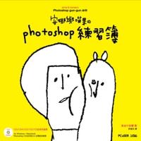 安娜與喵果的 Photoshop 練習簿-cover