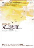 常野物語系列:光之國度-cover