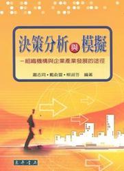 決策分析與模擬:組織機構與企業產業發展的途徑