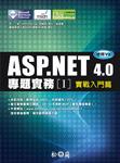 ASP.NET 4.0 專題實務 I─實戰入門篇使用 VB-cover