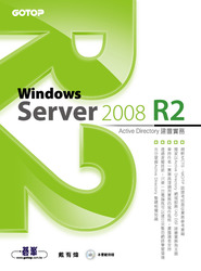 Windows Server 2008 R2 Active Directory 建置實務-cover