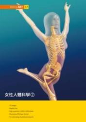 ImageART (17) 女性人體科學 (2)-cover