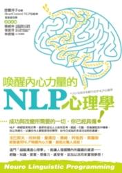 喚醒內心力量的 NLP 心理學-cover