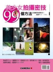 美少女拍攝密技 99 個方法-cover