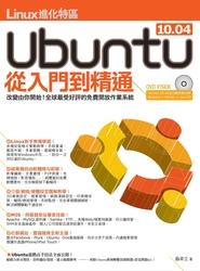 Linux 進化特區-Ubuntu 10.04 從入門到精通-cover