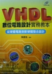 VHDL 數位電路設計實務教本─從硬體電路到軟硬體整合設計-cover