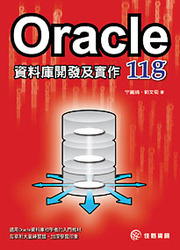 Oracle 11g 資料庫開發及實作-cover