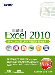 跟我學 Excel 2010-cover