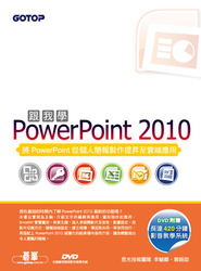 跟我學 PowerPoint 2010-cover