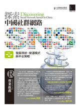 探索中國社群網路 SNS-發展現狀、營運模式與平台策略-cover