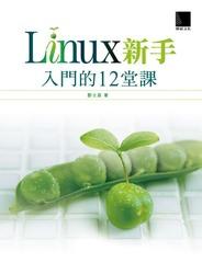 Linux 新手入門的 12 堂課-cover