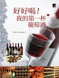 好好喝!我的第一杯葡萄酒-cover