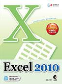 達標 Excel 2010-cover