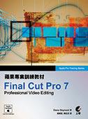 蘋果專業訓練教材─ Final Cut Pro 7-cover
