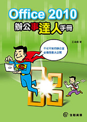 Office 2010 辦公室達人手冊-cover
