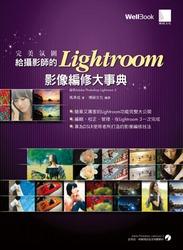 完美氛圍─給攝影師的 Lightroom 影像編修大事典-cover