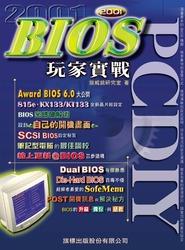 PC DIY 2001 BIOS 玩家實戰-cover